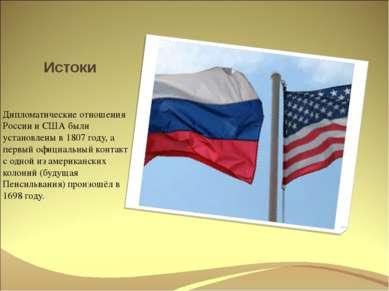 Истоки Дипломатические отношения России и США были установлены в 1807 году, а...