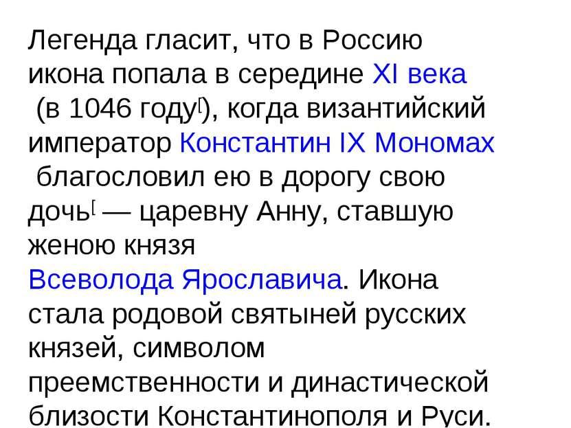 Легенда гласит, что в Россию икона попала в серединеXI века(в 1046 году[), ...