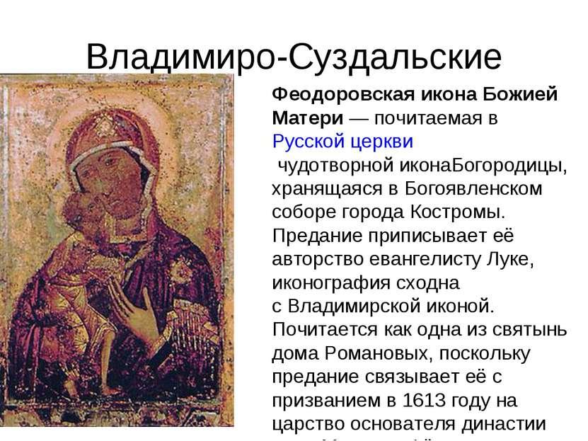 Владимиро-Суздальские Феодоровская икона Божией Матери— почитаемая вРусской...