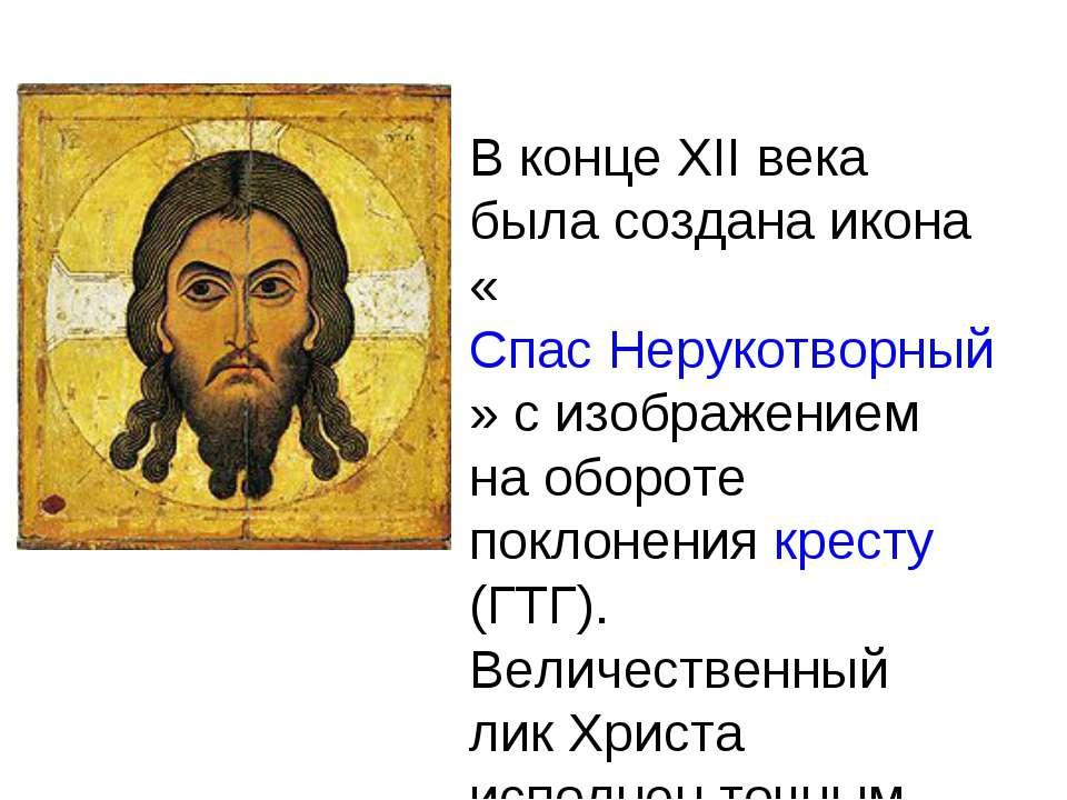 В конце XII века была создана икона «Спас Нерукотворный» с изображением на об...