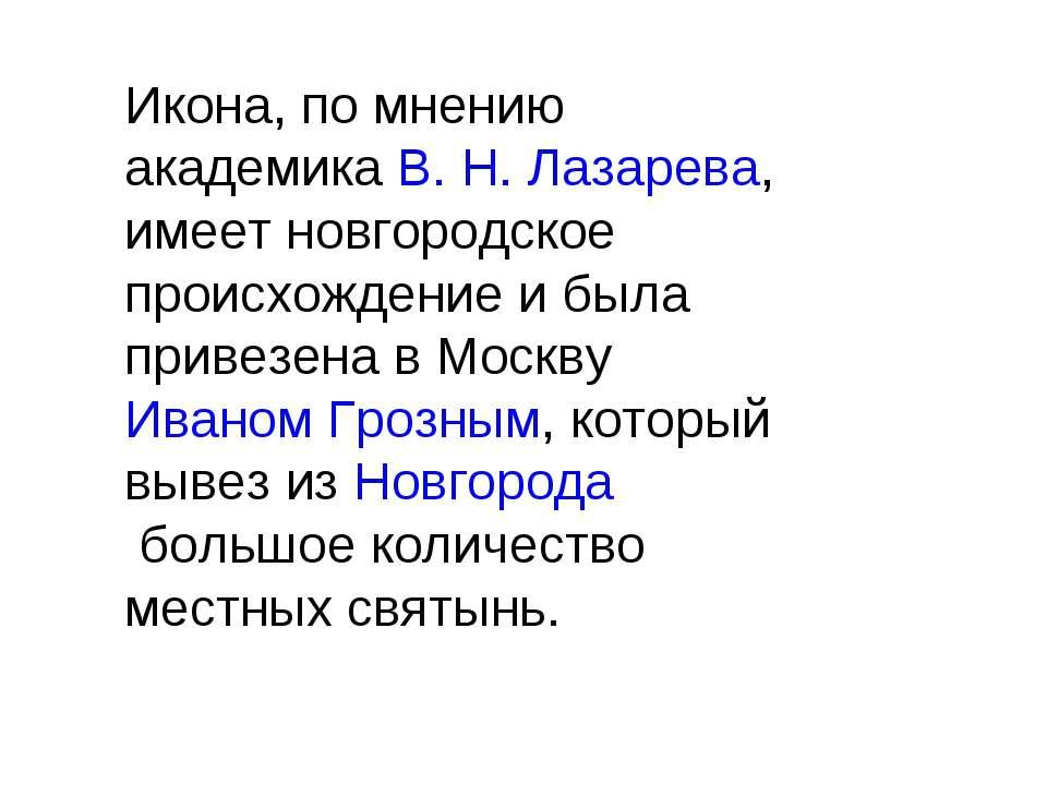 Икона, по мнению академикаВ.Н.Лазарева, имеет новгородское происхождение и...