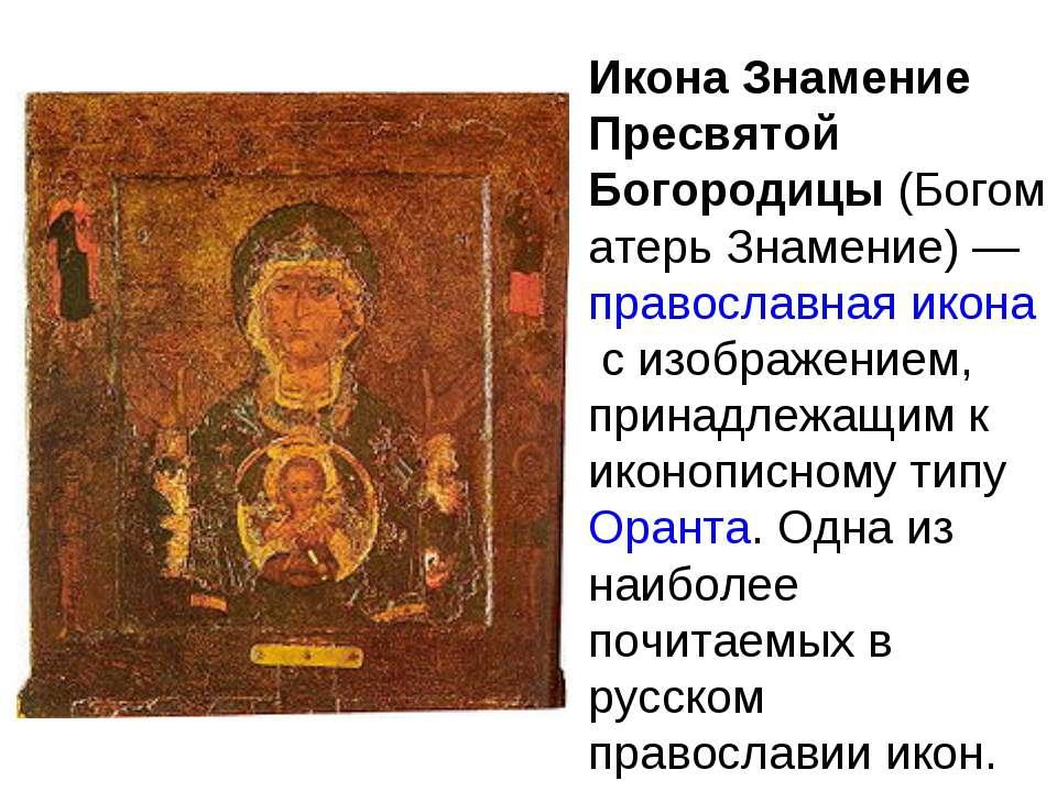 Икона Знамение Пресвятой Богородицы(Богоматерь Знамение)—православнаяикон...