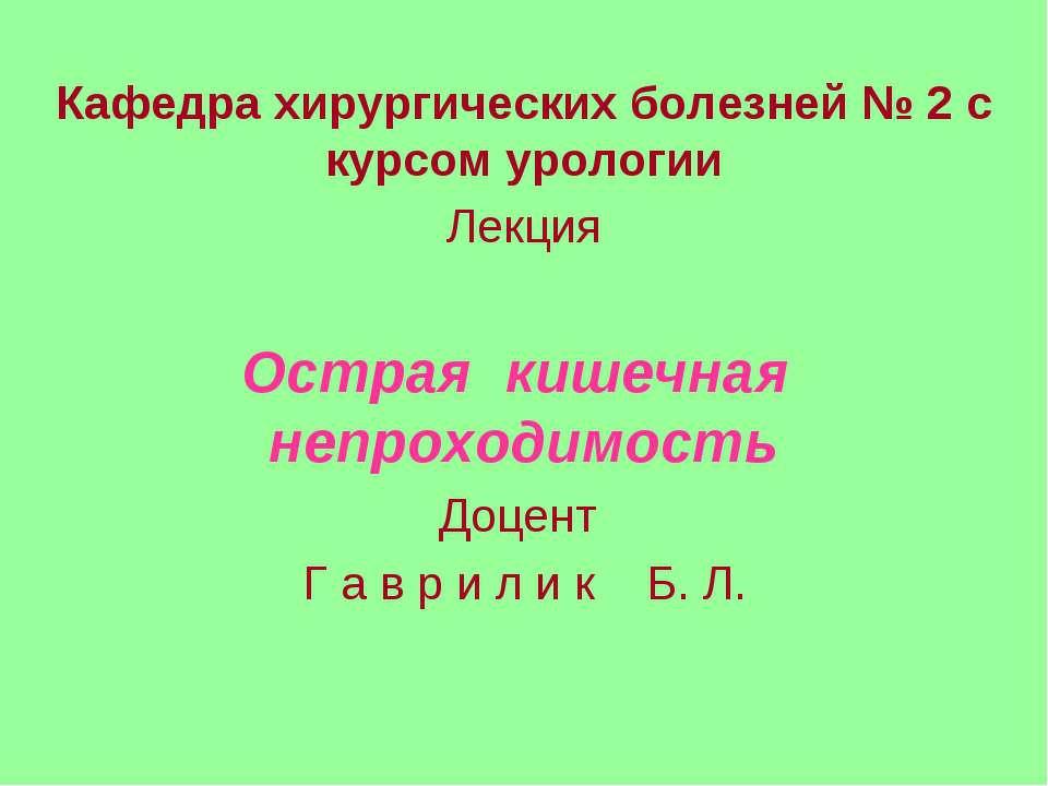 Кафедра хирургических болезней № 2 с курсом урологии Лекция Острая кишечная н...