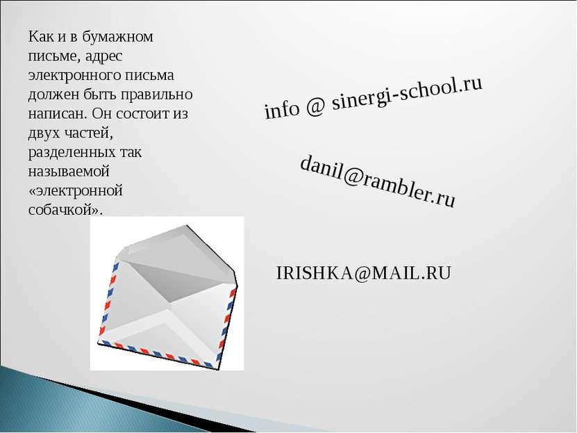 Как и в бумажном письме, адрес электронного письма должен быть правильно напи...