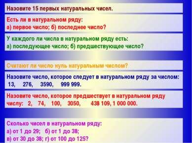 Сколько чисел в натуральном ряду между числами: а) 1 и 29; б) 1 и 38; в) 30 и...