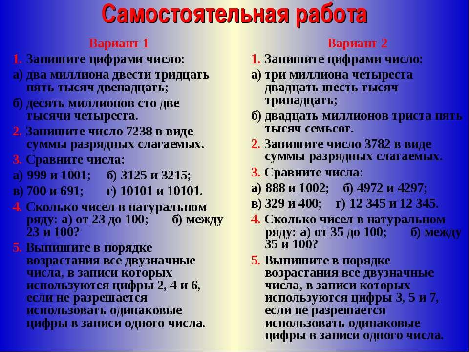 Самостоятельная работа Вариант 1 1. Запишите цифрами число: а) два миллиона д...