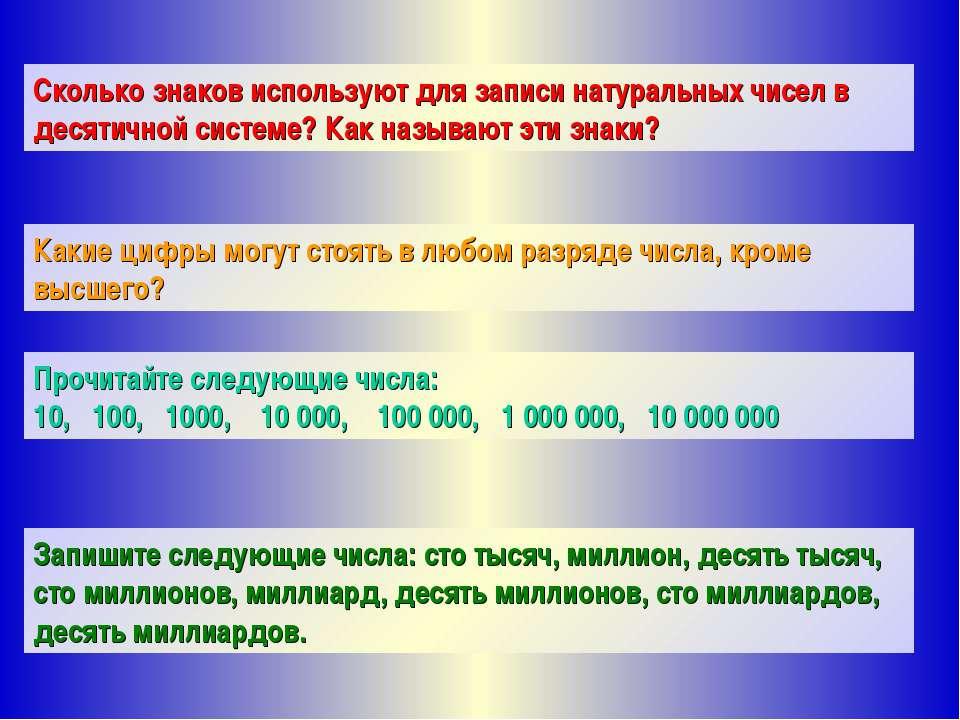 Сколько знаков используют для записи натуральных чисел в десятичной системе? ...
