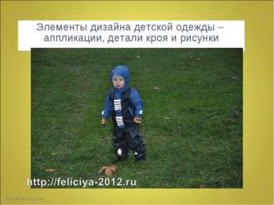 ГИБДД Ярковского района Элементы дизайна детской одежды – аппликации, детали ...