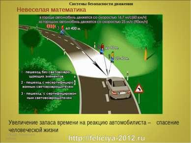 Невеселая математика Увеличение запаса времени на реакцию автомобилиста – спа...