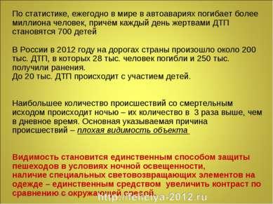 ГИБДД Ярковского района По статистике, ежегодно в мире в автоавариях погибает...