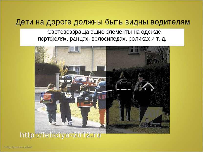 ГИБДД Ярковского района Световозвращающие элементы на одежде, портфелях, ранц...