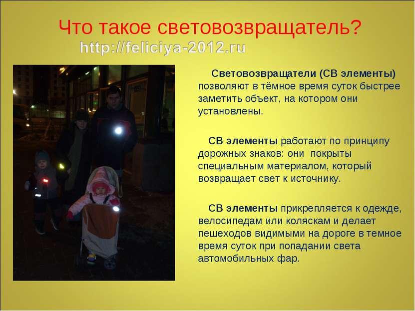 Что такое световозвращатель? Световозвращатели (СВ элементы) позволяют в тёмн...