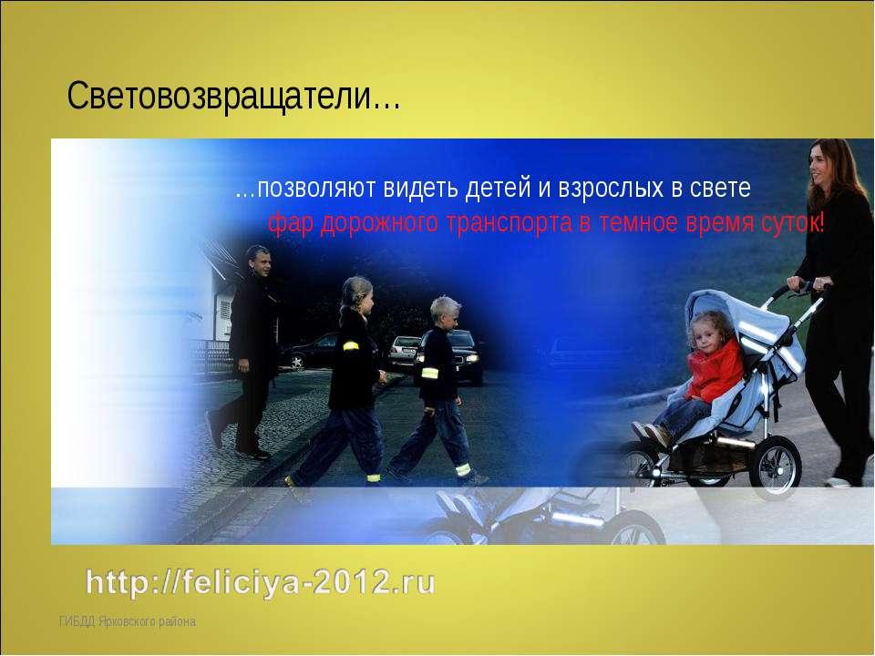 …позволяют видеть детей и взрослых в свете фар дорожного транспорта в темное ...