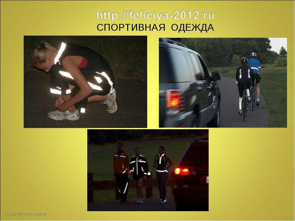 ГИБДД Ярковского района СПОРТИВНАЯ ОДЕЖДА
