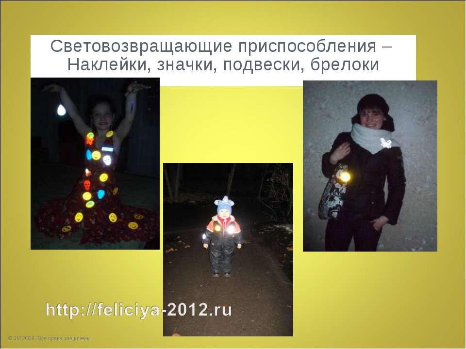 © 3M 2009. Все права защищены Световозвращающие приспособления – Наклейки, зн...