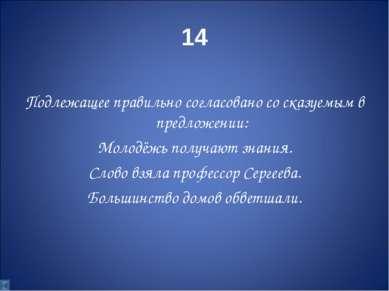 14 Подлежащее правильно согласовано со сказуемым в предложении: Молодёжь полу...