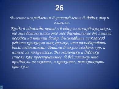 26 Внесите исправления в употребление видовых форм глагола. Когда я однажды п...
