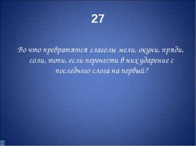 27 Во что превратятся глаголы мели, окуни, пряди, соли, топи, если перенести ...