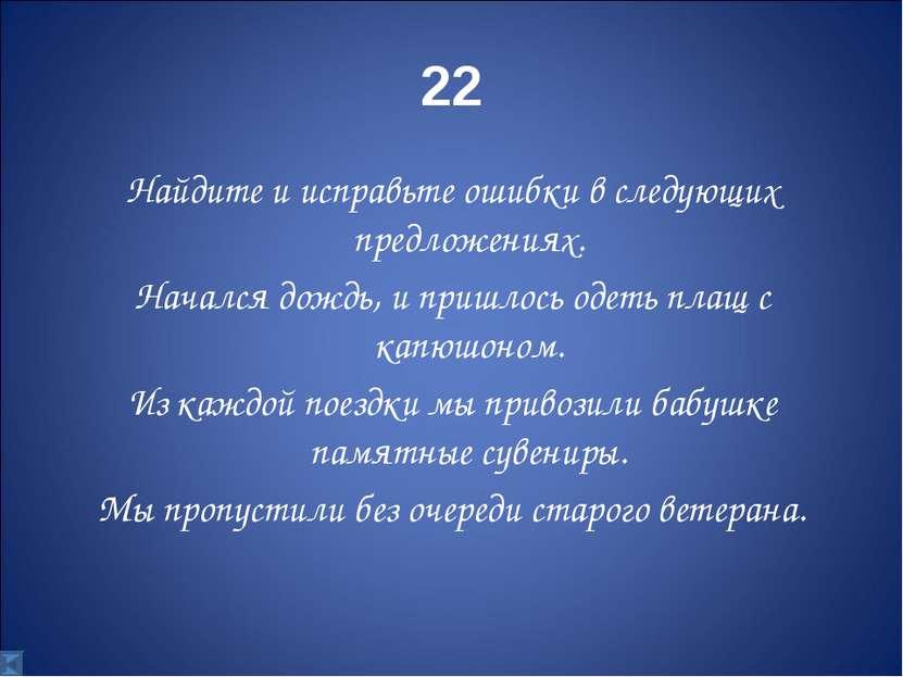 22 Найдите и исправьте ошибки в следующих предложениях. Начался дождь, и приш...