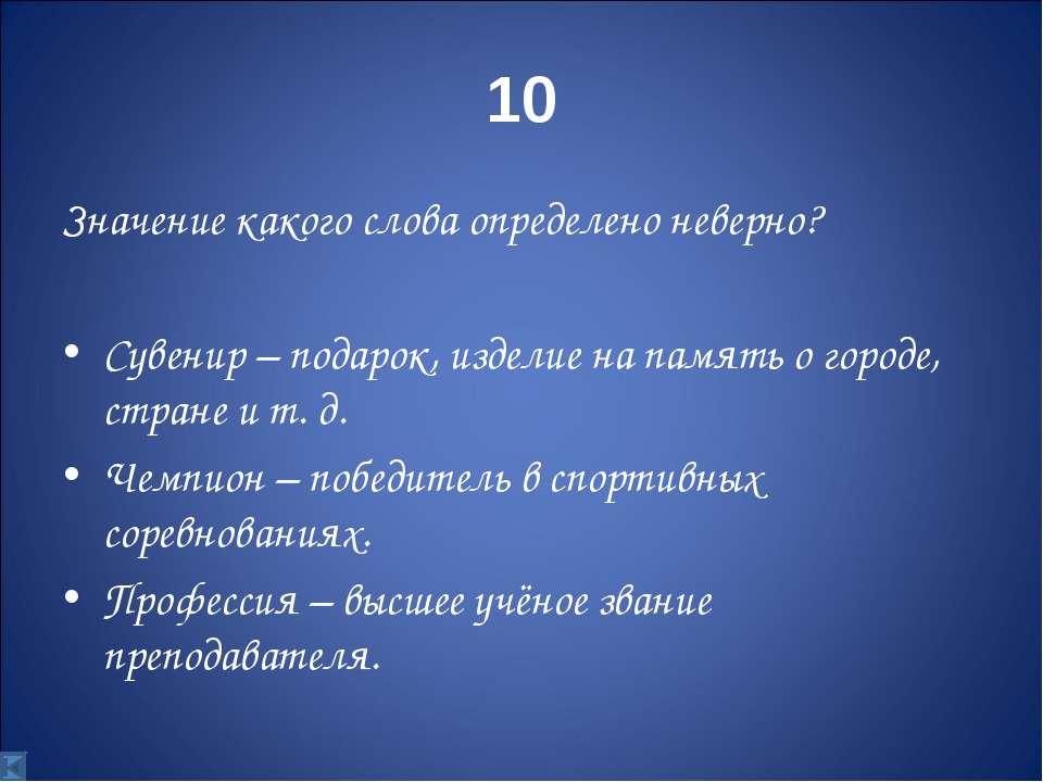 10 Значение какого слова определено неверно? Сувенир – подарок, изделие на па...