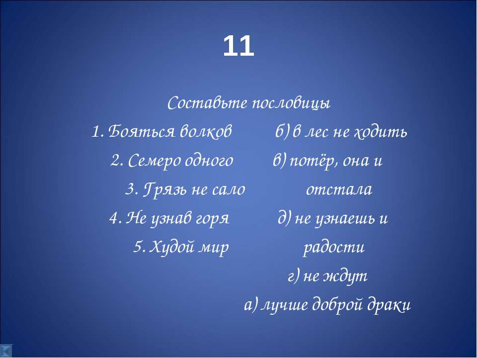 11 Составьте пословицы 1. Бояться волков б) в лес не ходить 2. Семеро одного ...