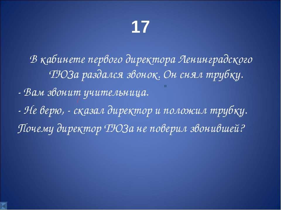 17 В кабинете первого директора Ленинградского ТЮЗа раздался звонок. Он снял ...