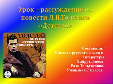 Составили: Учитель русского языка и литературы Хайрутдинова Роза Тальгатовна....