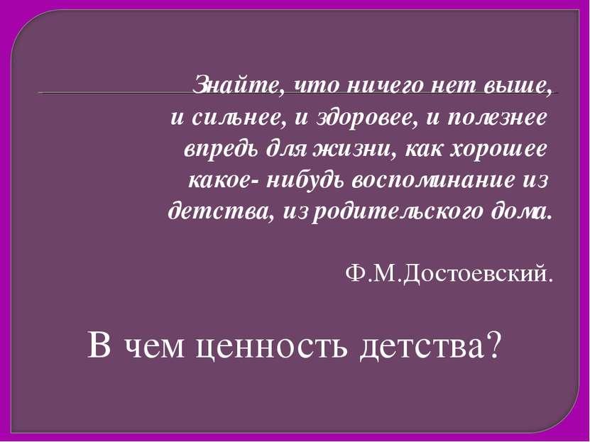Знайте, что ничего нет выше, и сильнее, и здоровее, и полезнее впредь для жиз...