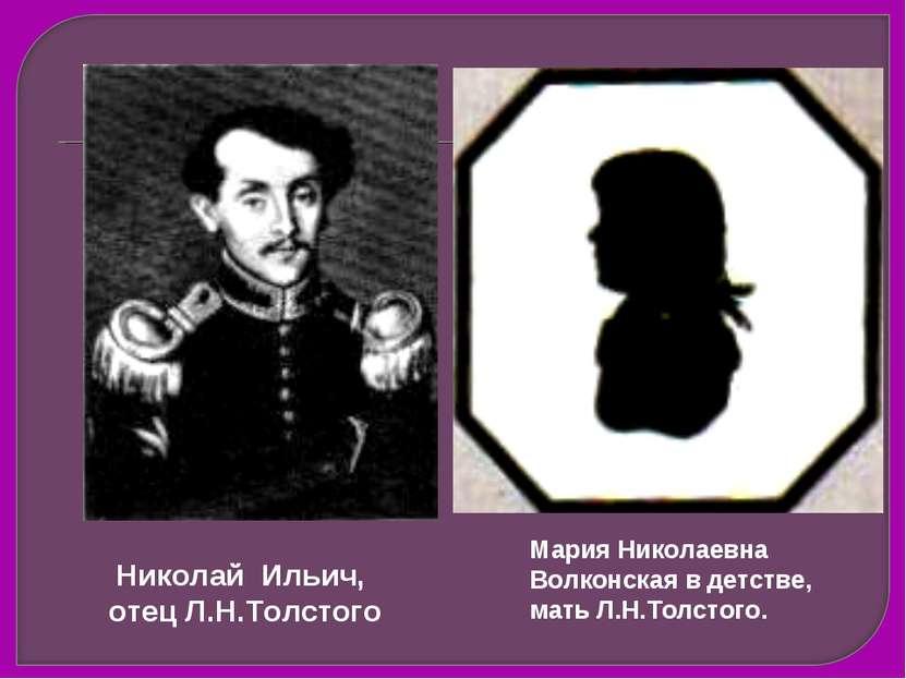 Николай Ильич, отец Л.Н.Толстого Мария Николаевна Волконская в детстве, мать ...