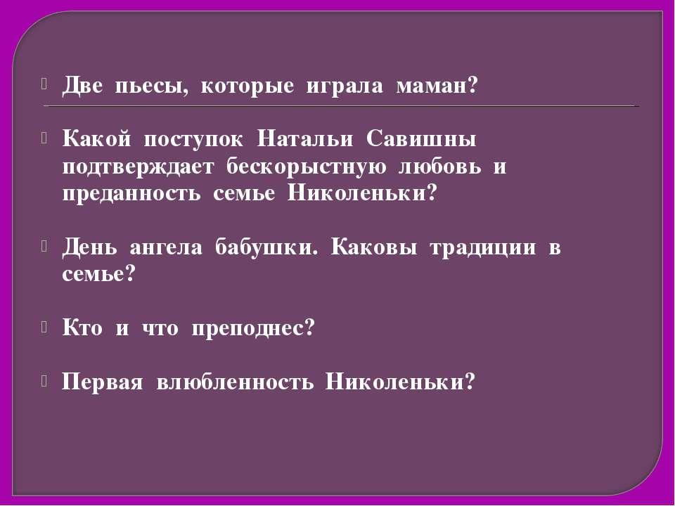 Две пьесы, которые играла маман? Какой поступок Натальи Савишны подтверждает ...
