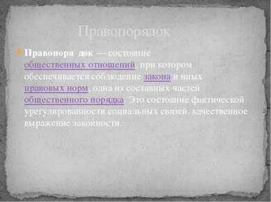Правопоря док— состояниеобщественных отношений, при котором обеспечивается ...
