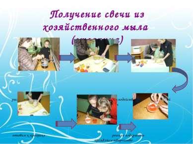Получение свечи из хозяйственного мыла (стеарина) растворение мыла взаимодейс...
