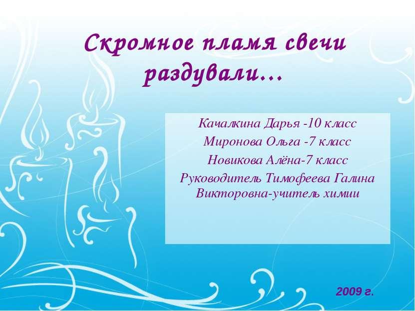 Скромное пламя свечи раздували… Качалкина Дарья -10 класс Миронова Ольга -7 к...