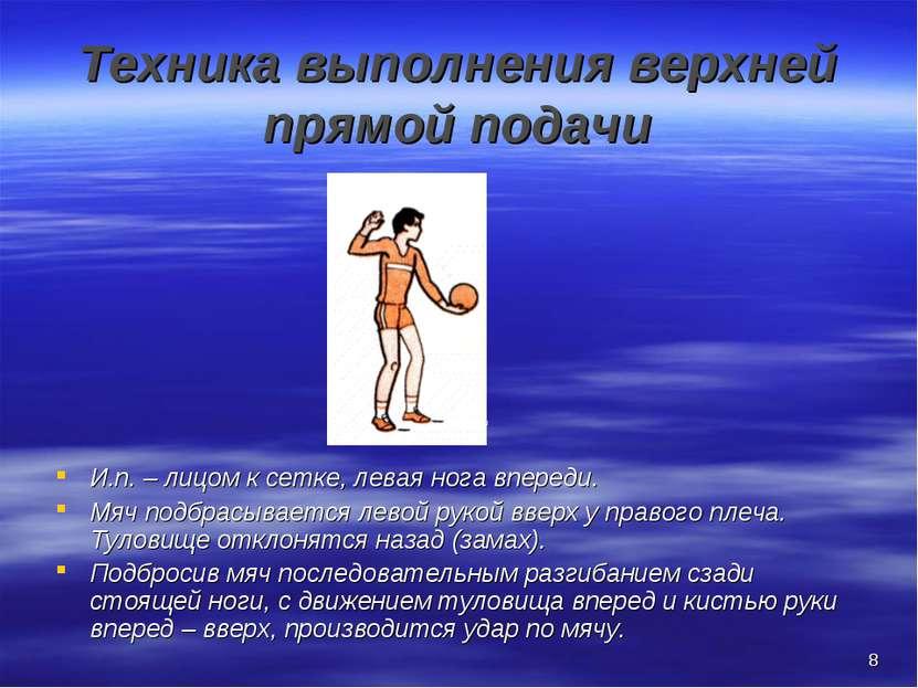 * Техника выполнения верхней прямой подачи И.п. – лицом к сетке, левая нога в...