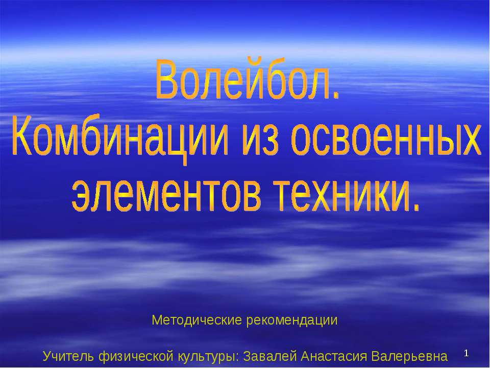 * Методические рекомендации Учитель физической культуры: Завалей Анастасия Ва...