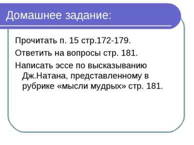 Домашнее задание: Прочитать п. 15 стр.172-179. Ответить на вопросы стр. 181. ...
