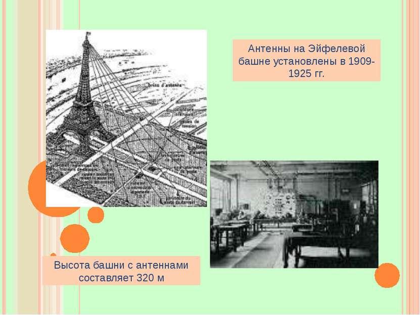 Антенны на Эйфелевой башне установлены в 1909-1925 гг. Высота башни с антенна...