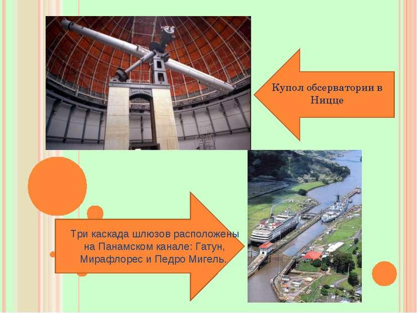 Три каскада шлюзов расположены на Панамском канале: Гатун, Мирафлорес и Педро...