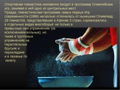Спортивная гимнастика неизменно входит в программу Олимпийских игр, занимая в...