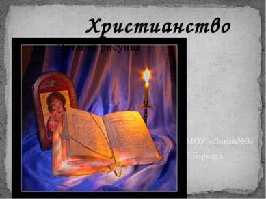 Христианство МОУ «Лицей№3» Г.Барнаул.
