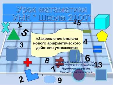 5 3 1 6 8 1 1 2 15 4 7 13 9 «Закрепление смысла нового арифметического действ...