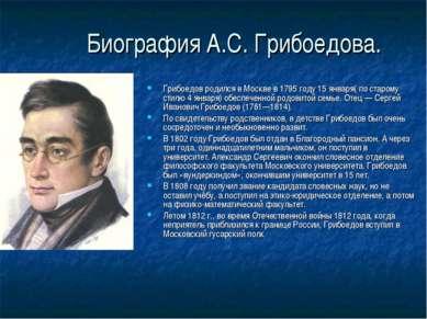Биография А.С. Грибоедова. Грибоедов родился в Москве в 1795 году 15 января( ...