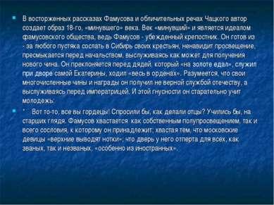 В восторженных рассказах Фамусова и обличительных речах Чацкого автор создает...