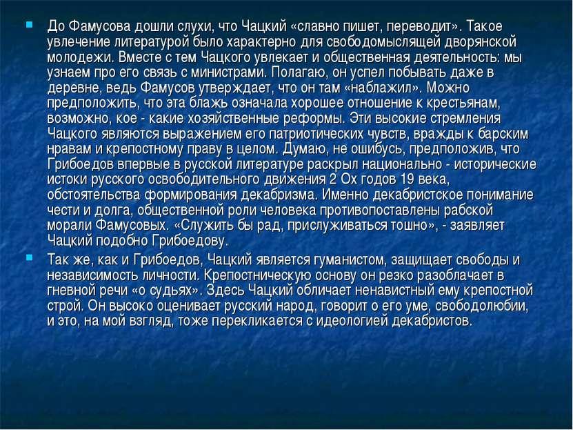 До Фамусова дошли слухи, что Чацкий «славно пишет, переводит». Такое увлечени...