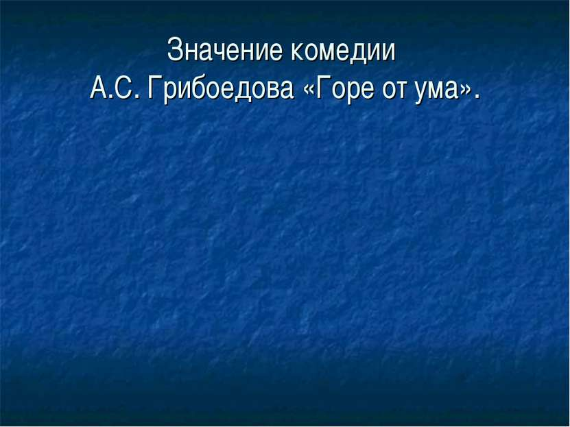 Значение комедии А.С. Грибоедова «Горе от ума».