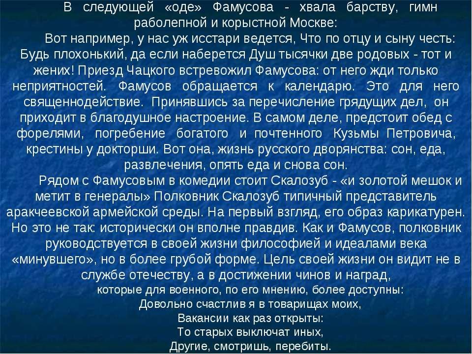 В следующей «оде» Фамусова - хвала барству, гимн раболепной и корыстной Москв...