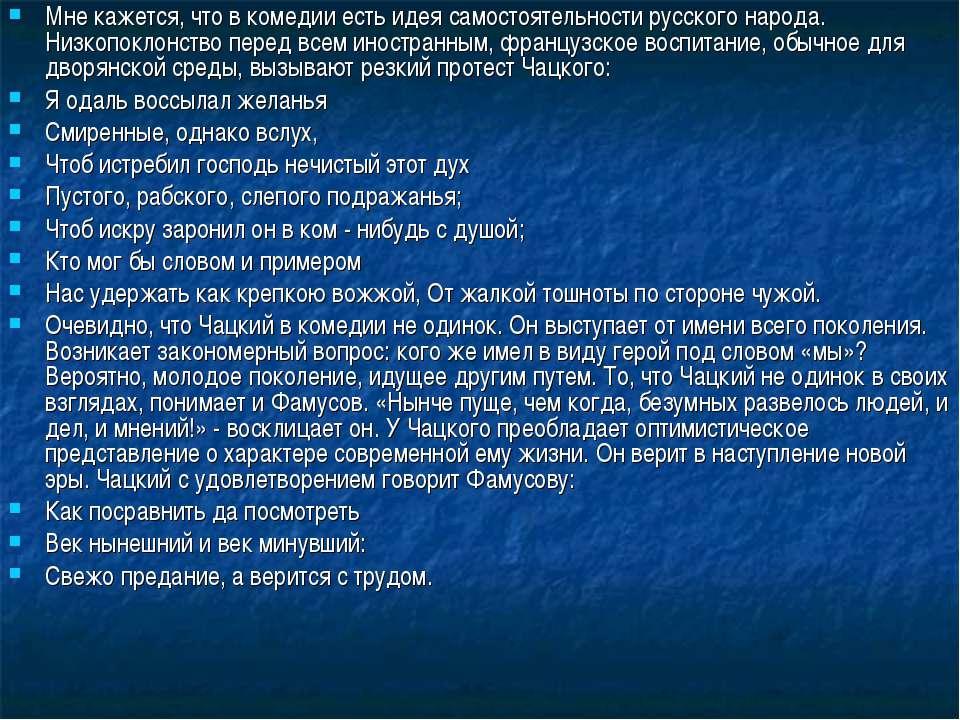 Мне кажется, что в комедии есть идея самостоятельности русского народа. Низко...