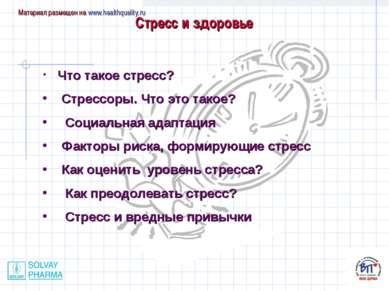 Стресс и здоровье Материал размещен на www.healthquality.ru