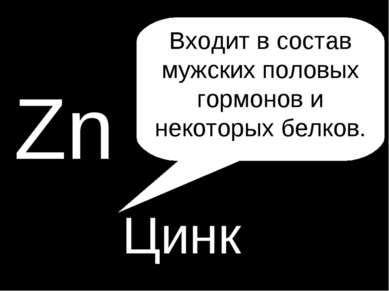 P Zn Цинк Входит в состав мужских половых гормонов и некоторых белков.