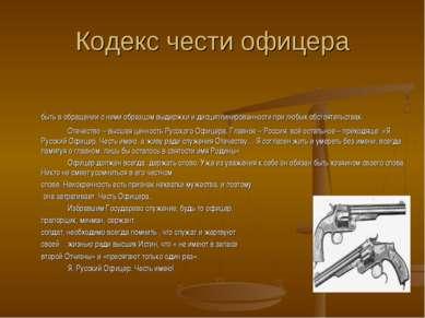Кодекс чести офицера быть в обращении с ними образцом выдержки и дисциплиниро...